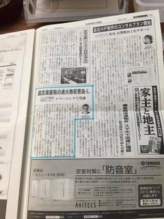全国賃貸住宅新聞社_記事1.jpg