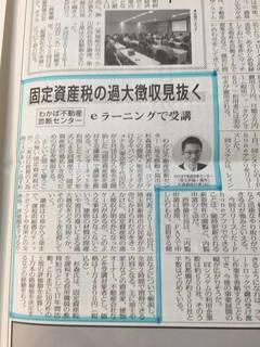 全国賃貸住宅新聞社_記事2.jpg